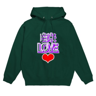 白米LOVE♡ Hoodies