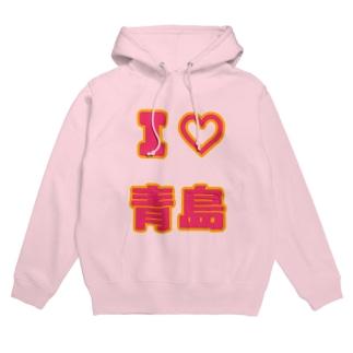 I♡青島 Hoodies