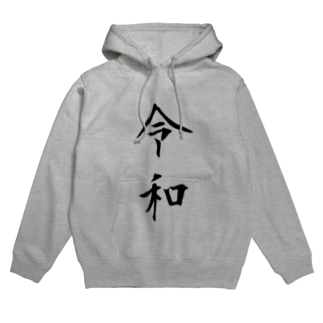 令和 reiwa Hoodies