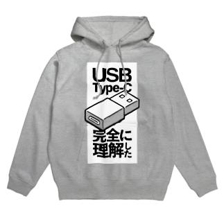 USB Type-C 完全に理解した Hoodies