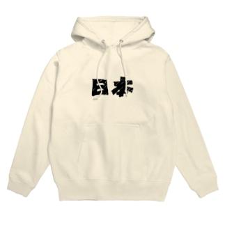「日本」文字 Hoodies