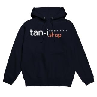 tan-i.shop (白抜き) フーディ