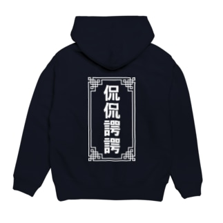 中華呪術堂の侃侃諤諤 Hoodies