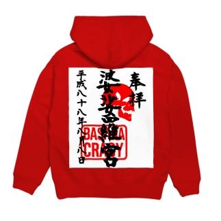 <BASARACRACY>婆娑羅宮御朱印柄(平成ver.) Hoodies