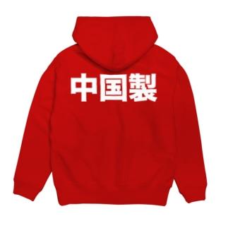中国製(白) Hoodies