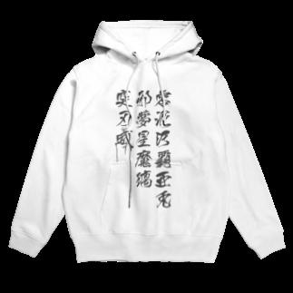 PygmyCat suzuri店のレディオハートJAM☆MARI-Zwei公式シャツ(グレー文字) フーディ