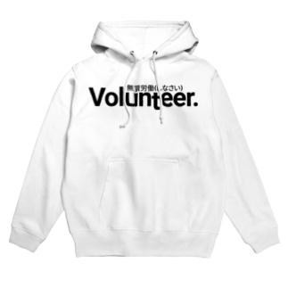 Volunteer 無賃労働(しなさい) 黒 フーディ
