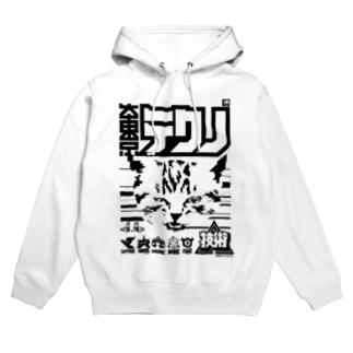 大東京テクノ猫 フーディ