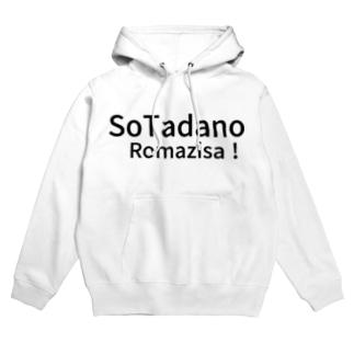So Tadano Romazisa! フーディ