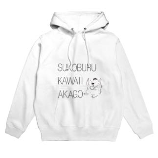 SUKOBURU KAWAII AKAGO フーディ