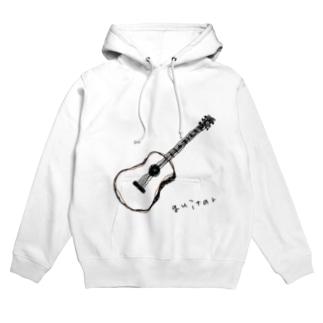 guitar フーディ