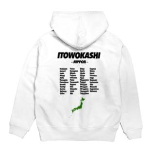 ITOWOKASHI NIPPON RETTO Hoodies