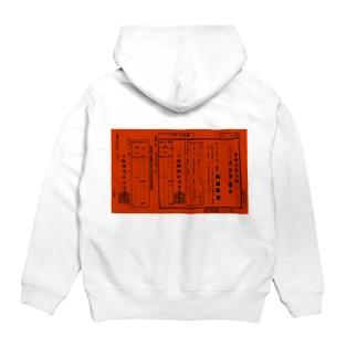 赤紙 -koshitangtang- Hoodies