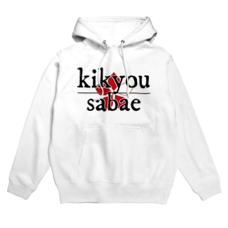 KIKYOU SABAE officials Hoodies