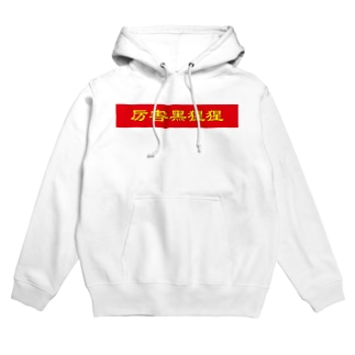 Lihai  chimpanzee in china Hoodies