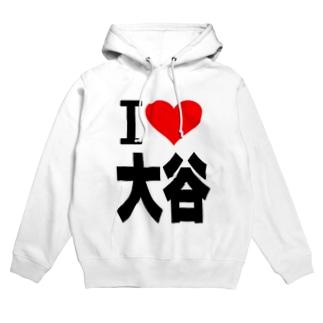愛 ハート 大谷 ( I  Love 大谷 ) Hoodies