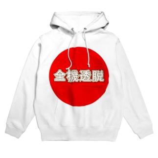 """禅語:全機透脱 Zen word """"Zenkitoudatsu""""/Japan Hoodies"""
