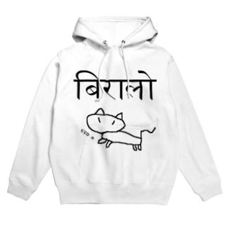 ネパール語で「ネコ」 挿絵・読み付 Hoodies