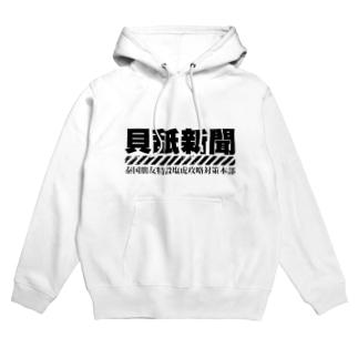 ほぼ日刊ほいなめ新聞(漢字) Hoodies