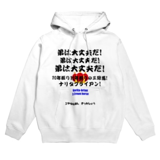 馬イラスト012 【名実況】1994年菊花賞 黒 Hoodies