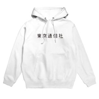 東京通信社 Hoodies