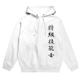 """ぎのうし群""""特級技能士(文字)""""018 Hoodies"""