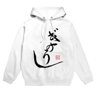 """ぎのうし群""""GINOUSI(japanese)""""044 Hoodies"""