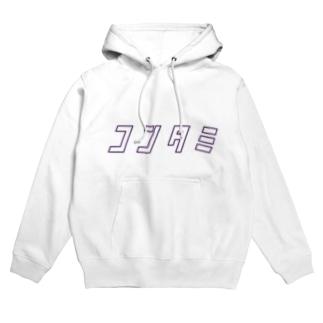 コンタミ(紫) Hoodies