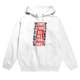 ONE FOR ALL ALL FOR ONE Hoodies