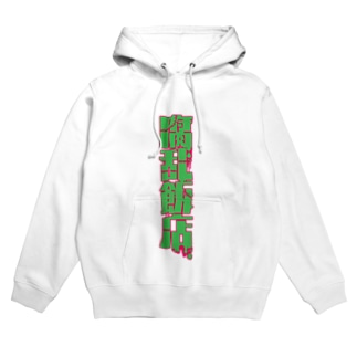腐乱飯店 zombie dining Hoodies
