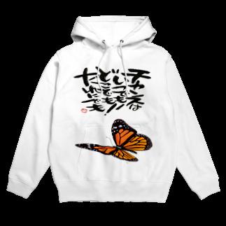 筆文字アート!お気楽堂の筆文字アート!蝶【オレンジ】 Hoodies