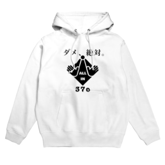 ALL IN(37o)ダメ、絶対。 Hoodies
