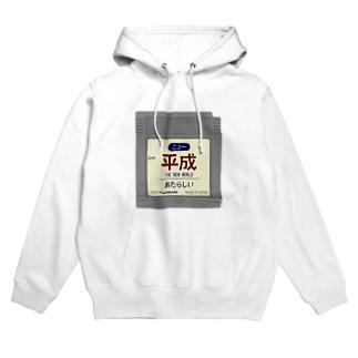平成レトロ Hoodies