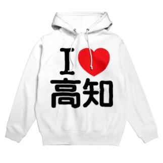 I LOVE 高知(日本語)  Hoodies