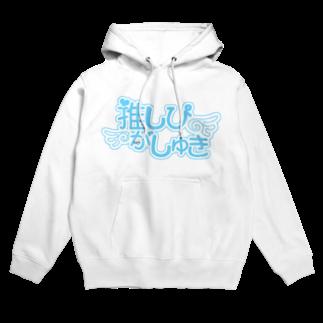 YUMEMI堂❤︎の推しぴがしゅき♡スカイブルー色F Hoodies
