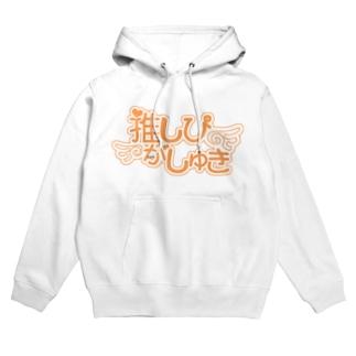 推しぴがしゅき♡ビタミンオレンジ色F Hoodies
