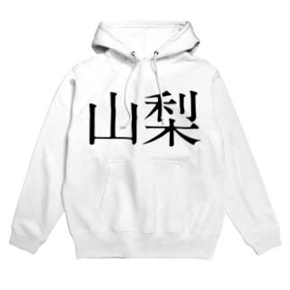 山梨/ヤマナシ/やまなし(47都道府県) Hoodies
