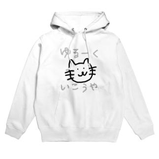ゆる猫ちゃん Hoodies