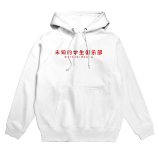 unknown student clubの未知ノ学生クラブ Hoodies