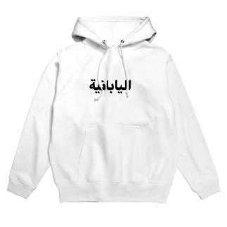 流行の1歩先を行くアラビア語Tシャツ Hoodies