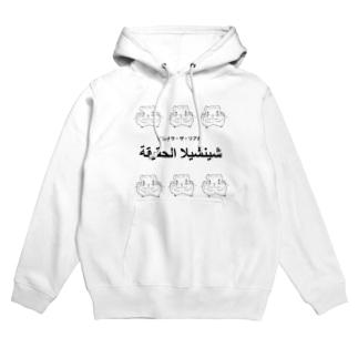 チンチラ・ザ・リアル〜アラビアン〜 Hoodies