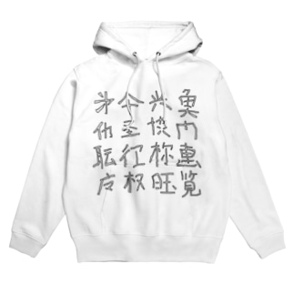 略字(Ryakugo) Hoodies