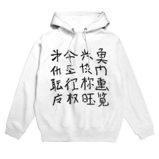 略字(Ryakuji)black Hoodies