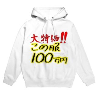100万円の服 Hoodies
