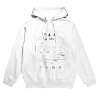 日本酒〜吟醸・本醸造酒ver〜 Hoodies