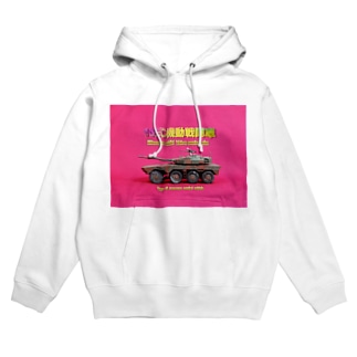 陸上自衛隊:16式機動戦闘車 JGSDF: Type 16 maneuver combat vehicle Hoodies