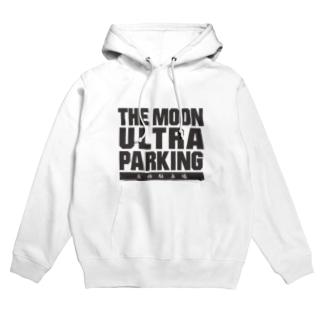 ザ・ムーンウルトラパーキング!! 月極駐車場 黒バージョン Hoodies
