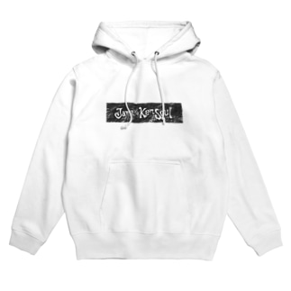 棒立ちJames Hoodies