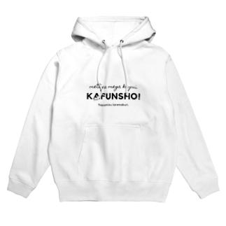 kafunsho! Hoodies