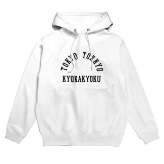 TOKYO TOKKYO KYOKAKYOKU (東京特許許可局) Hoodies